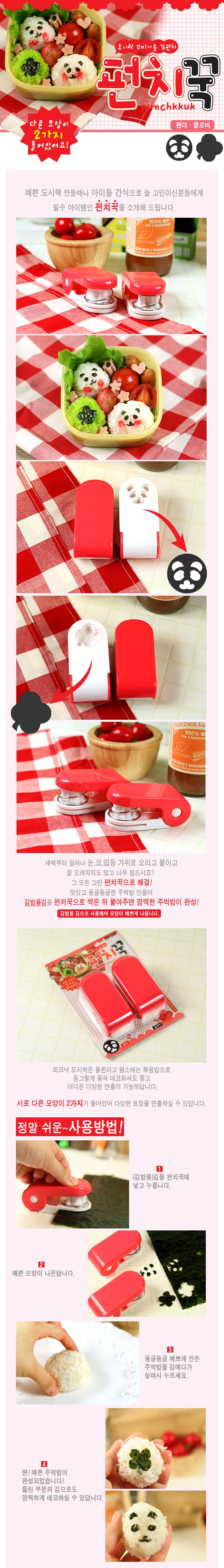 펀치꾹 레드(팬더+클로버) - 미스터베이쿡, 3,500원, 피크닉도시락/식기, 피크닉도시락통