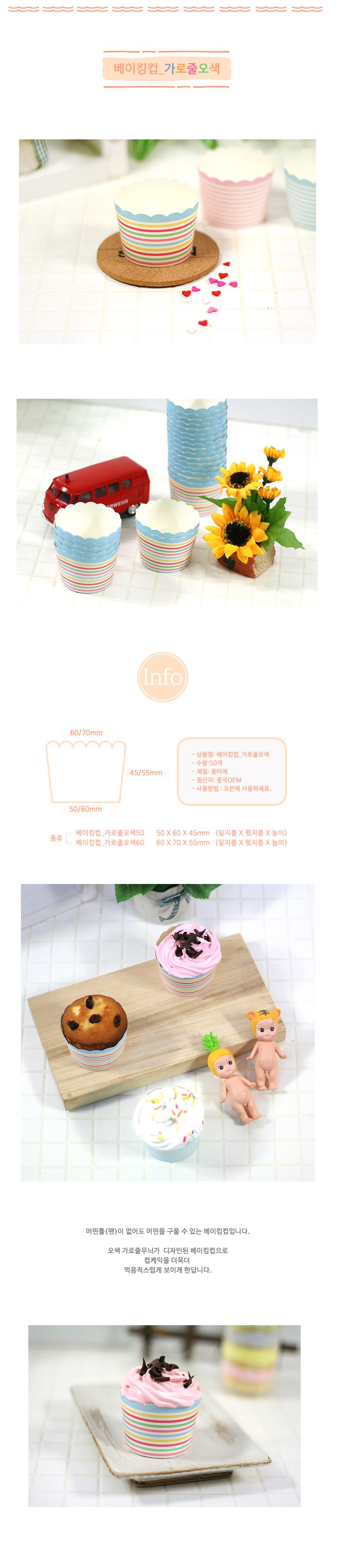 베이킹컵_가로줄오색(50개) - 미스터베이쿡, 4,000원, 홈베이킹, 유산지 베이킹컵