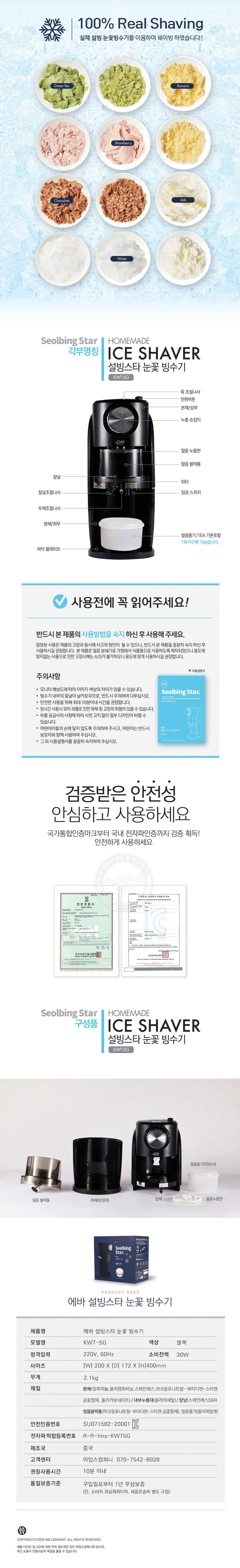 에바 설빙스타 눈꽃 빙수기 팥빙수 우유빙수 KWT-5G - 어반띵즈, 89,000원, 여름용품, 아이스/쿨링용품