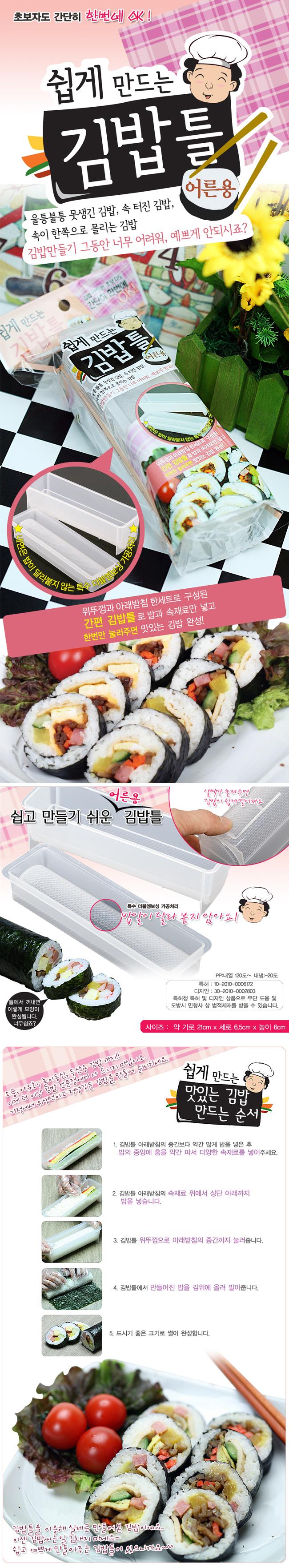 김밥틀-어른용 - 미스터베이쿡, 2,000원, 피크닉도시락/식기, 피크닉도시락통