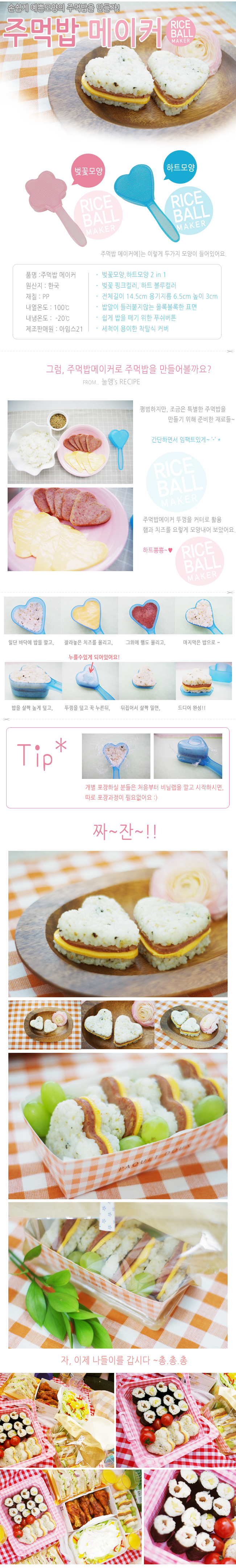 주먹밥 메이커 세트 - 미스터베이쿡, 1,900원, 피크닉도시락/식기, 피크닉도시락통