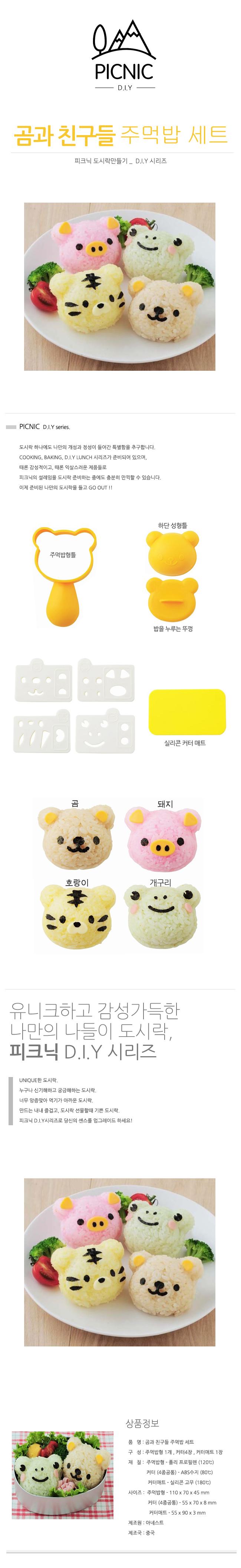 곰과 친구들 주먹밥 세트 - 미스터베이쿡, 13,800원, 피크닉도시락/식기, 피크닉도시락통